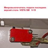 микровыключатель стола VISTA SM V-18-5, V-19